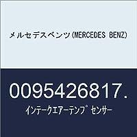 メルセデスベンツ(MERCEDES BENZ) インテークエアーテンプセンサー 0095426817.