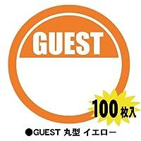 イベント用サテンシール GUEST丸型 (イエロー)100枚
