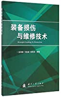 Equipment damage and repair technology(Chinese Edition)