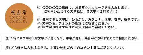 日本ロイヤルガストロ倶楽部『名入れ・メッセージ入りどら焼きもじどら』