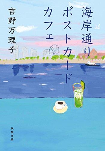 海岸通りポストカードカフェ (双葉文庫)