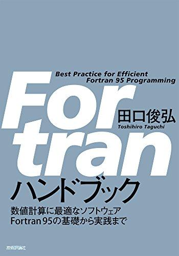 Fortran ハンドブック