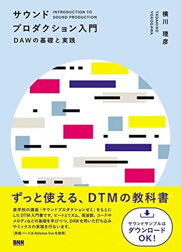 サウンドプロダクション入門 DAWの基礎と実践