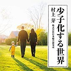 少子化する世界 (日本経済新聞出版)
