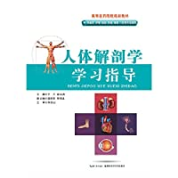 Human anatomy study guide (for clinical. nursing. imaging. rehabilitation. dental and other professional use) Medical Colleges planning materials(Chinese Edition)