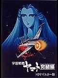 宇宙戦艦ヤマト 完結編 HDリマスター版