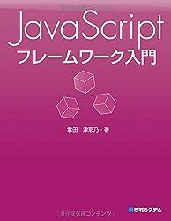 JavaScript フレームワーク入門 秀和システム