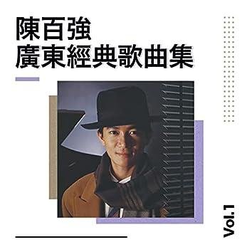 陳百強廣東經典歌曲集 Vol.1