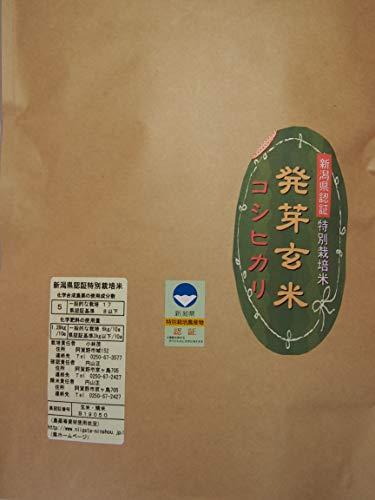 こばやし農園「発芽玄米」コシヒカリ( 新潟県産 特別栽培米)令和3年産 (10kg (5kg x 2))