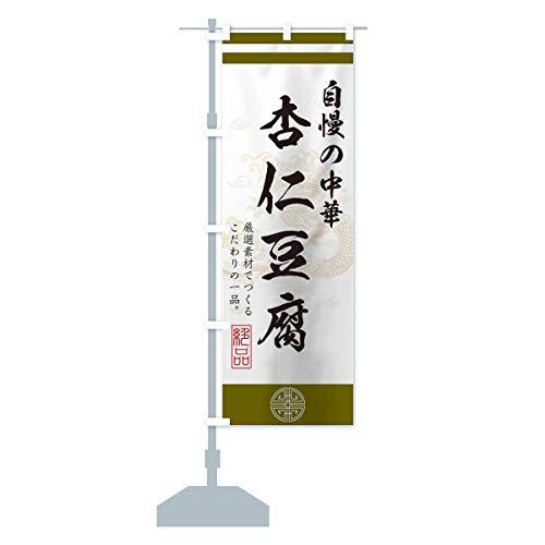 杏仁豆腐 のぼり旗 サイズ選べます(コンパクト45x150cm 左チチ)
