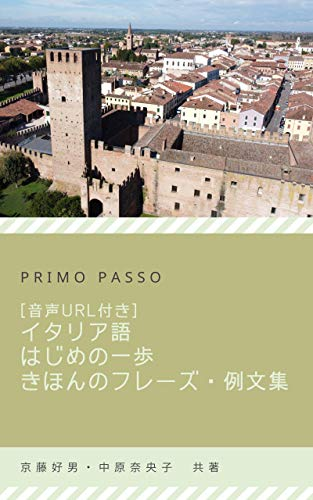 Phrasebook of the Italian language for beginners with URL of the recordings Primo passo the lessons of the Italian language (Japanese Edition)