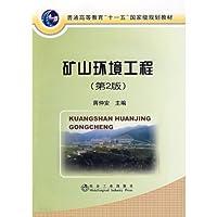 矿山环境工程(第2版)(高)\蒋仲安