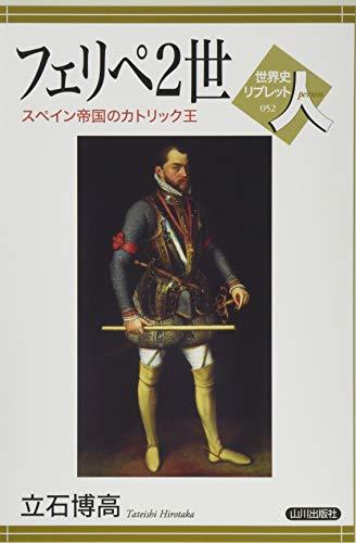 フェリペ2世: スペイン帝国のカトリック王 (世界史リブレット人)