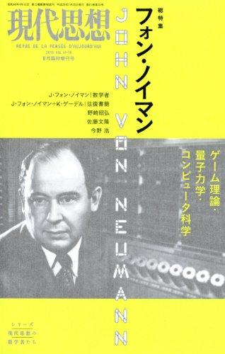 現代思想 2013年8月臨時号 総特集=フォン・ノイマン ゲーム理論・量子力学・コンピュータ科学