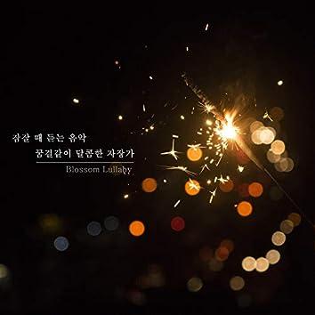 잠잘 때 듣는 꿈결같이 달콤한 자장가 6-샛별 (Morning Star)