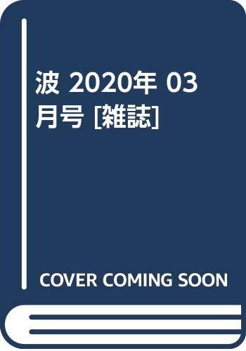 波 2020年 03 月号 [雑誌]