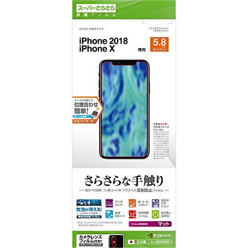 ラスタバナナ iPhone XS/X フィルム 平面保護 スーパーさらさら 反射防止 アイフォン 液…