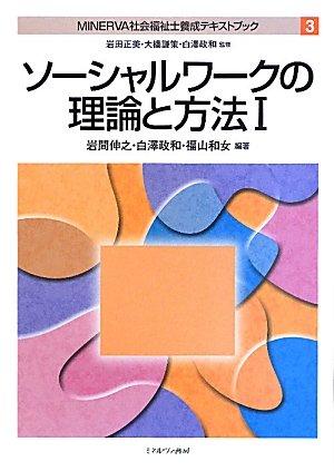 ソーシャルワークの理論と方法〈1〉 (MINERVA社会福祉士養成テキストブック)の詳細を見る