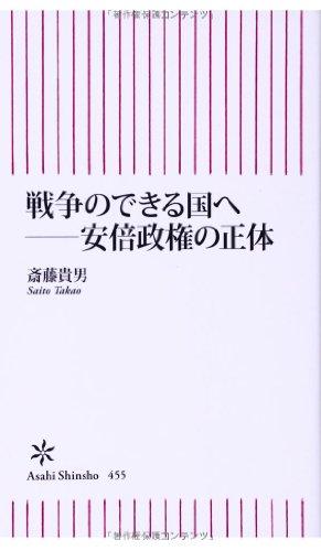 戦争のできる国へ──安倍政権の正体 (朝日新書)