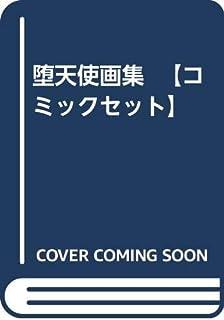 堕天使画集  【コミックセット】