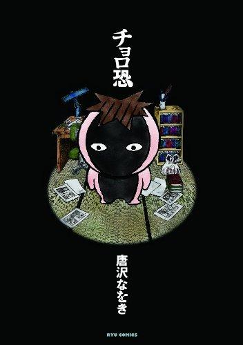 チョロ恐 (リュウコミックス)の詳細を見る