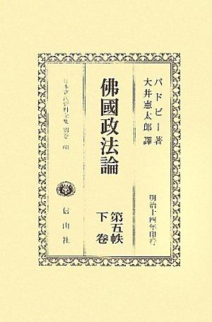 佛國政法論〈第5帙下巻〉 (日本立法資料全集)の詳細を見る
