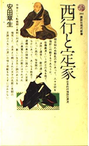 西行と定家(ていか) (講談社現代新書 384)