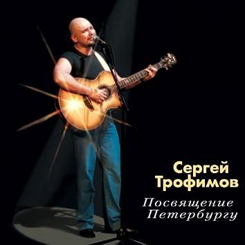 Посвящение Петербургу (Живое выступление)