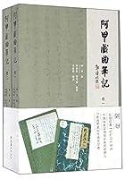 阿甲戏曲笔记(全二册)