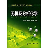 Inorganic and Analytical Chemistry (Vocational second Five-teaching)