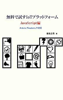 [部員三号]の無料で試すIoTプラットフォーム-JavaScript偏(Arduino/Raspberry Pi対応)