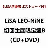 【LiSA応援店 ポストカード付】 LiSA LEO-NiNE 【 初回生産限定盤B 】(CD+DVD)
