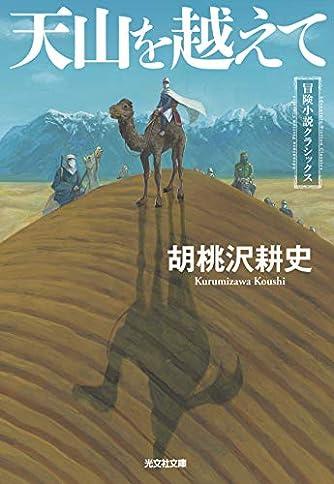 天山を越えて: 冒険小説クラシックス (光文社文庫)