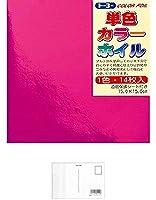 トーヨー 単色カラーホイル ピンク 14枚入 066009 【× 2 冊 】 + 画材屋ドットコム ポストカードA