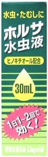 【第2類医薬品】ホルサ水虫液 30ml ※セルフメディケーション税制対象商品