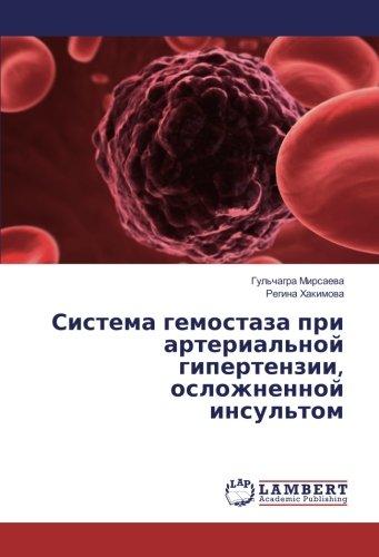 Система гемостаза при артериальной гипертензии, осложненной инсультом