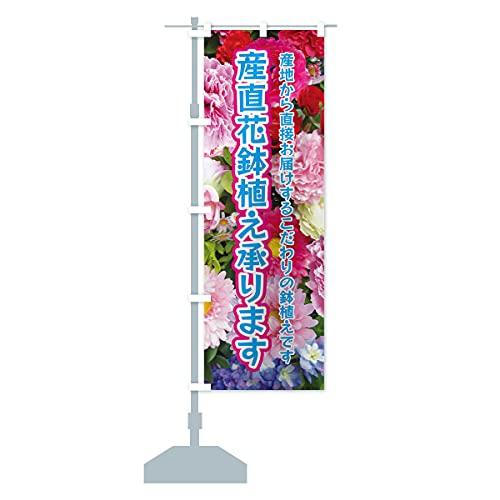 産直花鉢植え承ります のぼり旗 サイズ選べます(コンパクト45x150cm 左チチ)