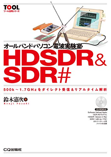 [画像:オールバンド・パソコン電波実験室 HDSDR & SDR# (TOOL活用シリーズ)]