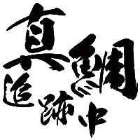 カッティングステッカー 真鯛 追跡中 (マダイ 釣り) (2枚1セット)・2 約95mmX約95mm ブラック 黒