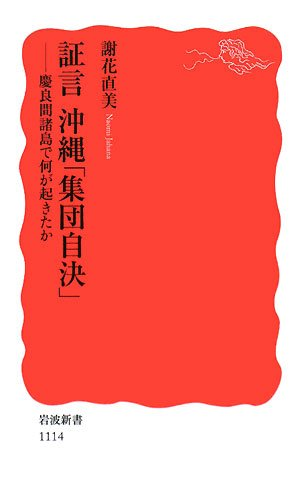 証言 沖縄「集団自決」―慶良間諸島で何が起きたか (岩波新書)