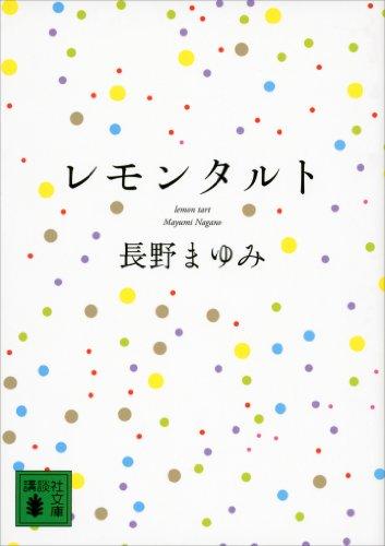 レモンタルト (講談社文庫)