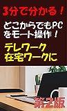 3分で分かる!PCをリモート操作!(第2版)テレワーク、在宅ワークに: テレワーク、在宅ワークに