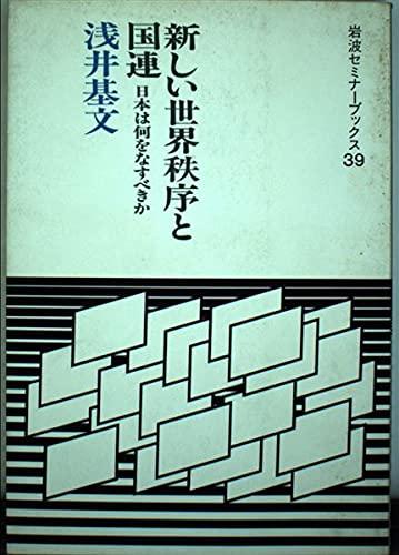 新しい世界秩序と国連―日本は何をなすべきか (岩波セミナーブックス)の詳細を見る