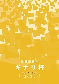 [パン子、他]のキナリ杯2020 (コルクインディーズ)