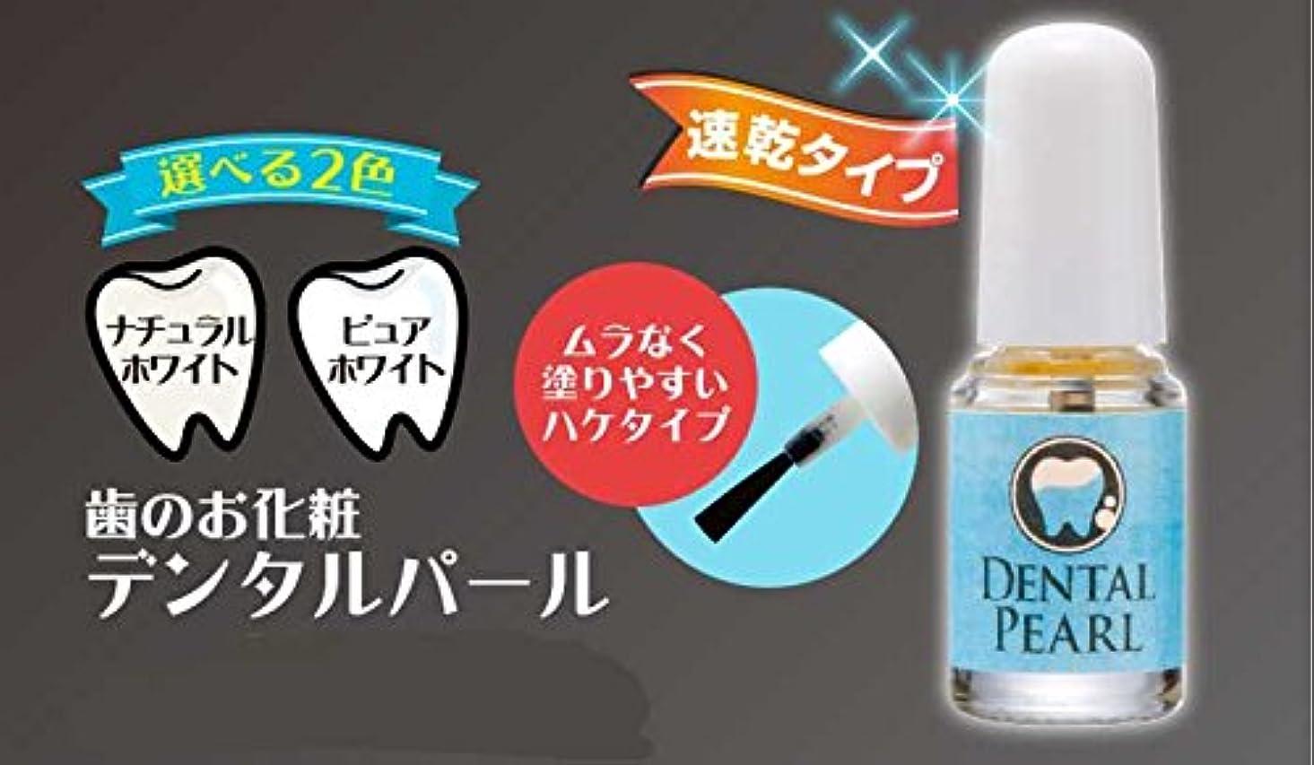 区画がんばり続ける発症歯のお化粧デンタルパール ナチュラルホワイト