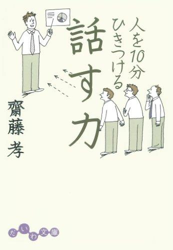 人を10分ひきつける話す力 (だいわ文庫)