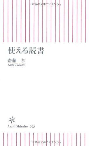 使える読書 (朝日新書)