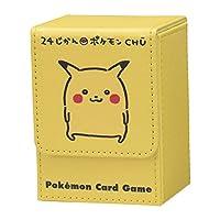 ポケモンセンターオリジナル ポケモンカードゲーム フリップデッキケース 24じかんポケモンCHŪ ピカチュウ