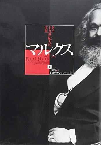 マルクス(上):ある十九世紀人の生涯 - ジョナサン・スパーバー, 小原 淳