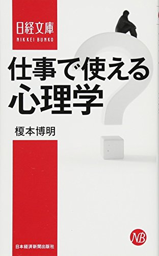 仕事で使える心理学 (日経文庫)